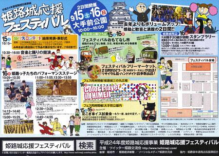 姫路城応援フェスティバル2