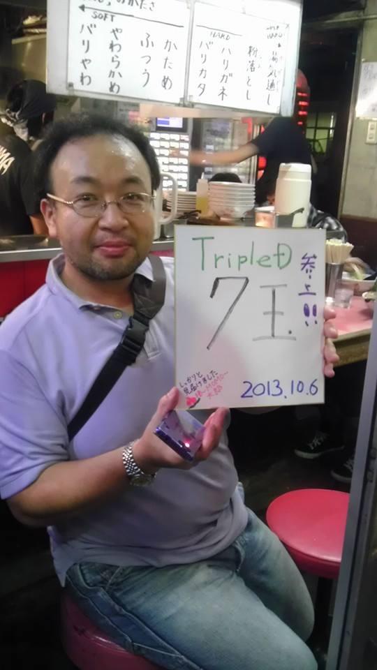 長浜ラーメン世田谷店(色紙)