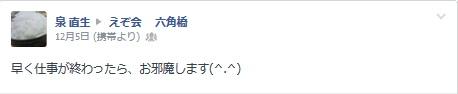 えぞや六角橋店(FaceBook)