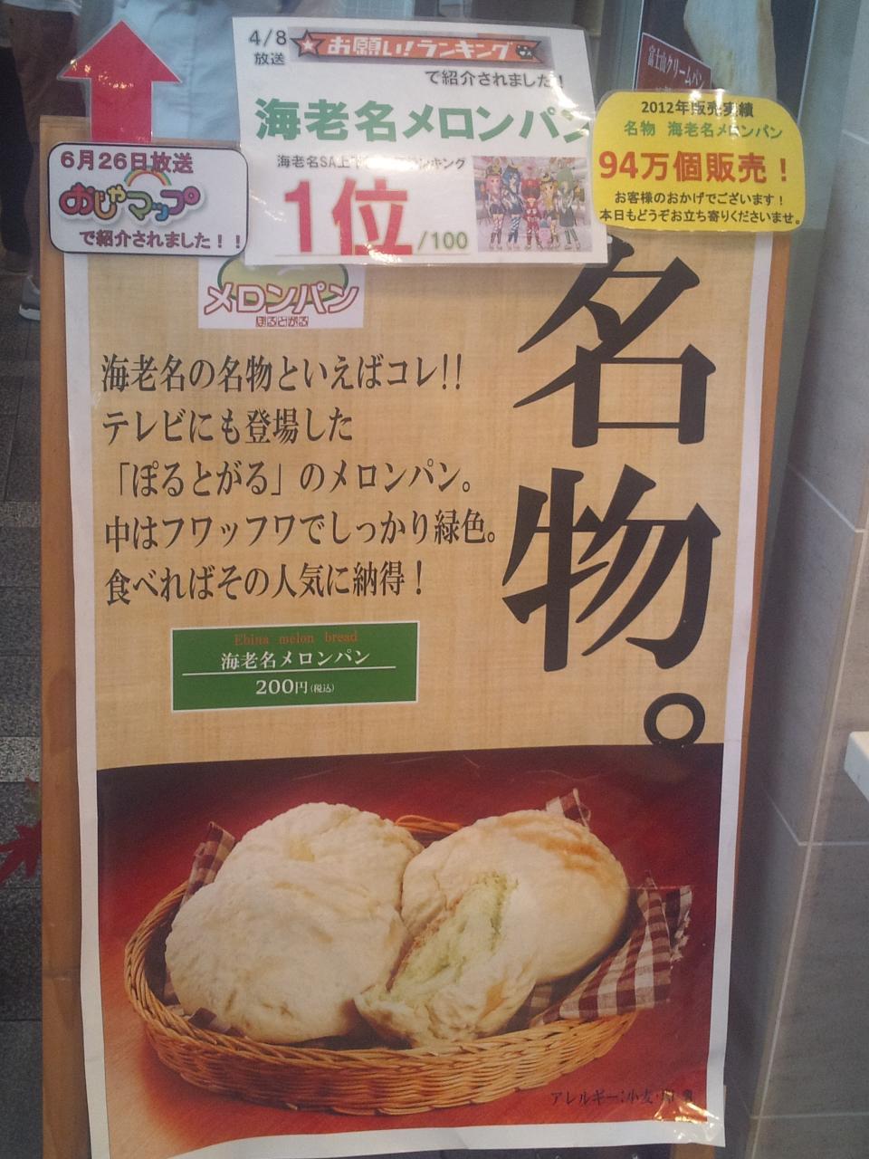 ぽるとがる海老名SA下り店(店舗外観)