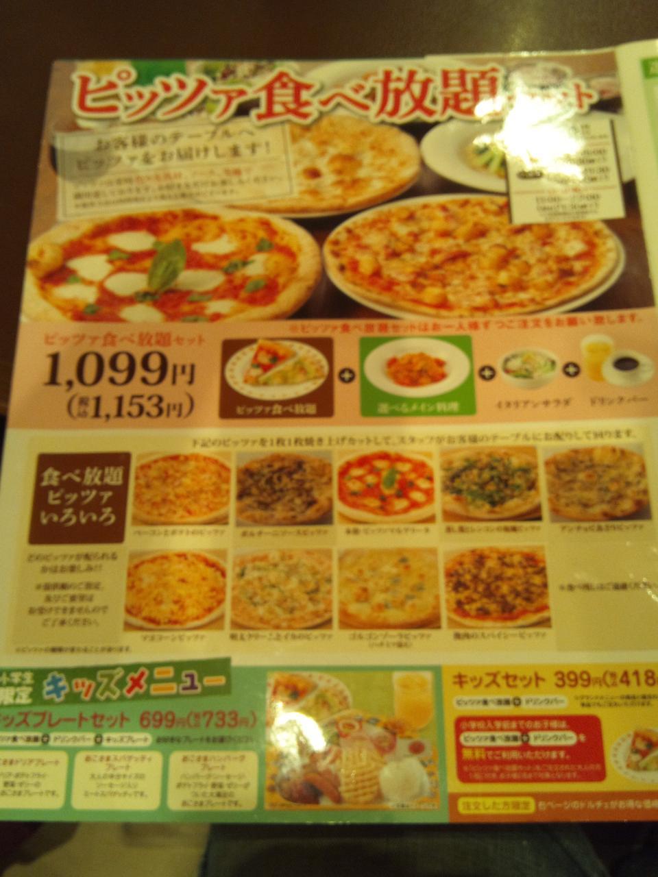 グラッチェ・ガーデンズ宮前平店(メニュー)