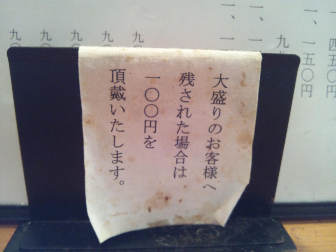 三友(メニュー)