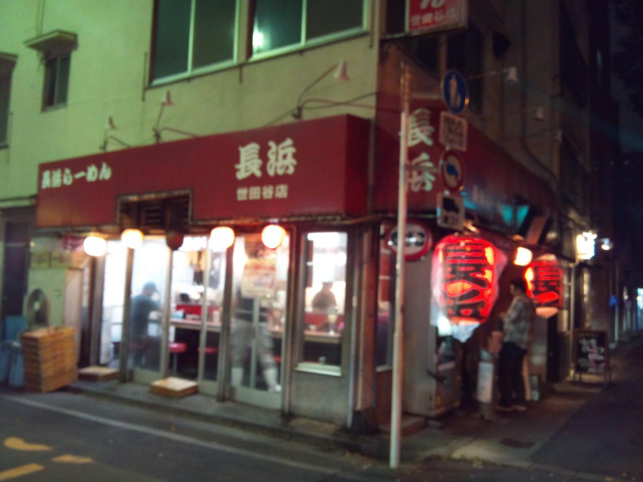 長浜ラーメン世田谷店(店舗外観)