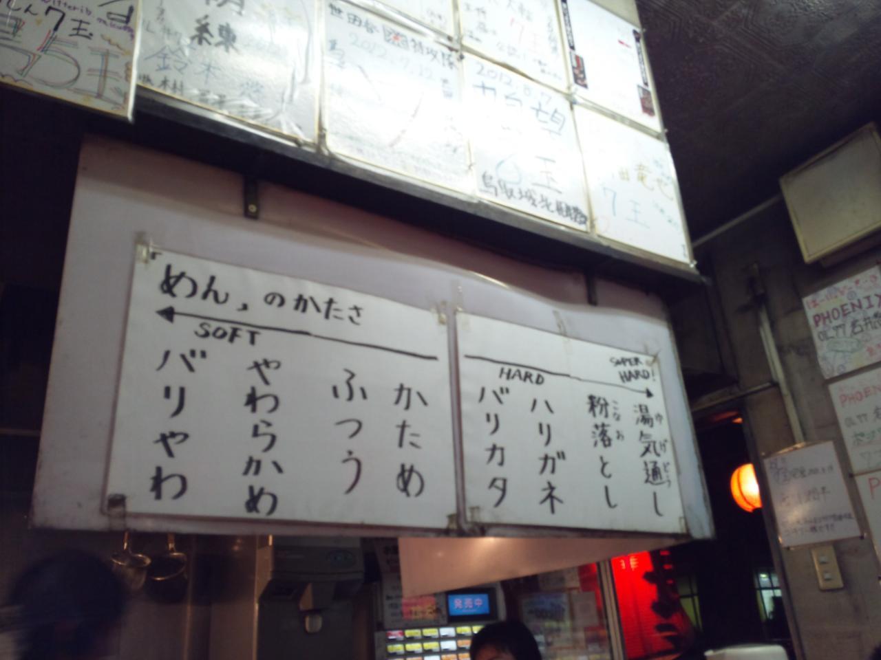長浜ラーメン世田谷店(店内)