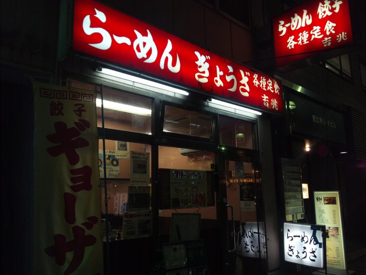 吉兆恵比寿店(店舗外観)