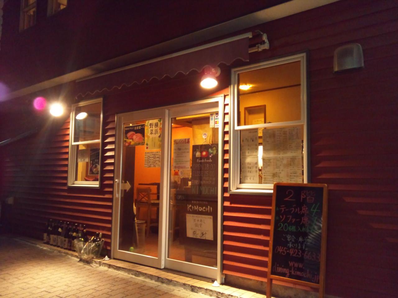 居食DINING_KIMOCHI(店舗外観)