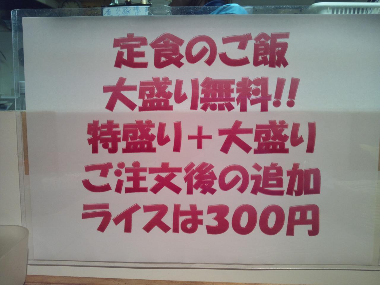 えぞや六角橋店(価格改定)