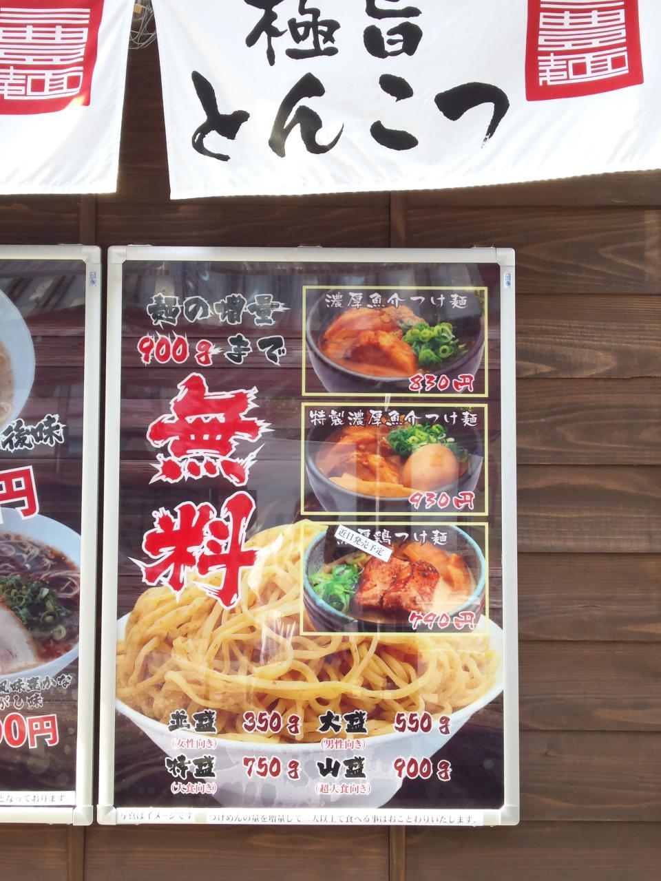 三豊麺人形町店(店舗外観)