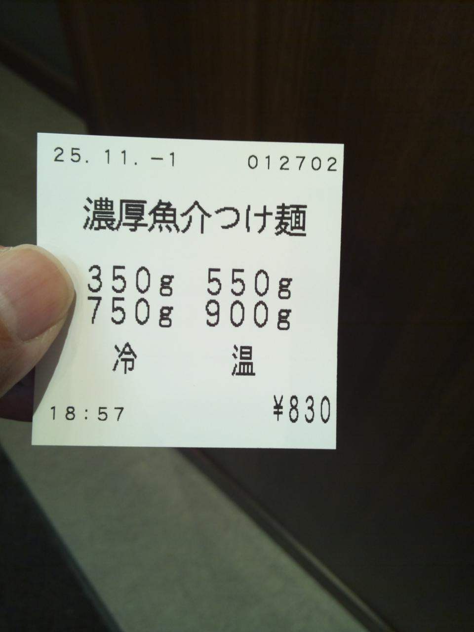 三豊麺人形町店(食券)