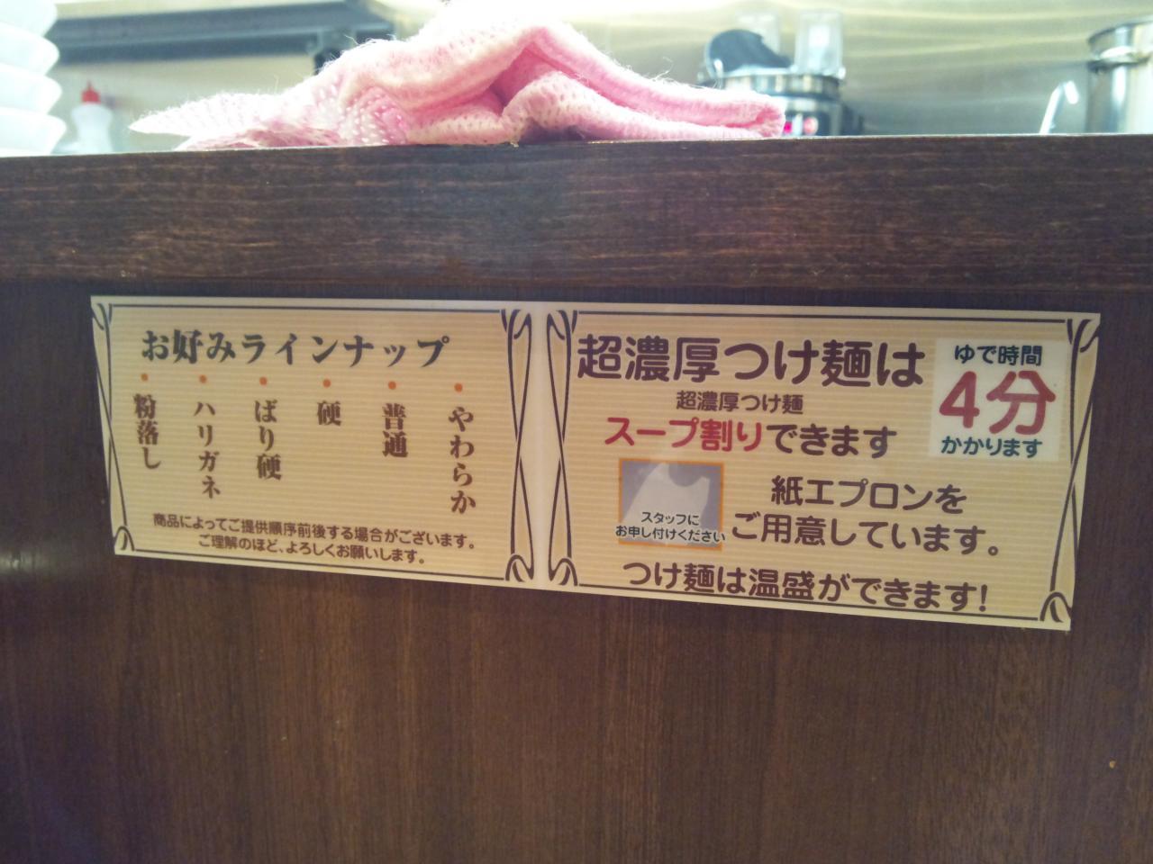 三豊麺人形町店(張り紙)