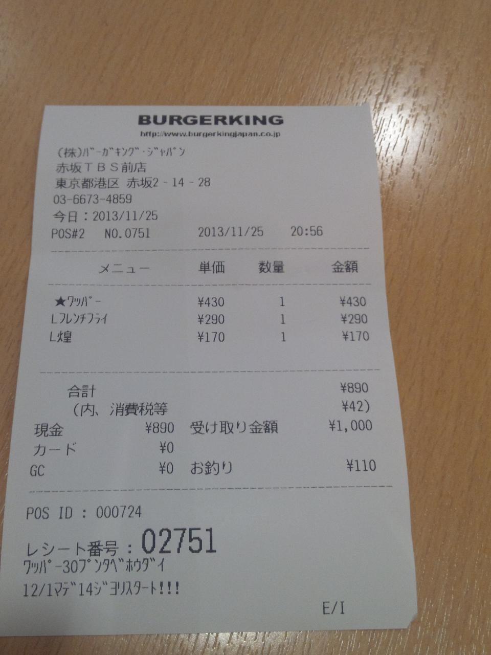 バーガーキング赤坂TBS前(レシート)