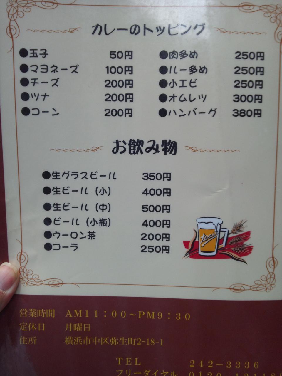 バーグ弥生町店(メニュー)