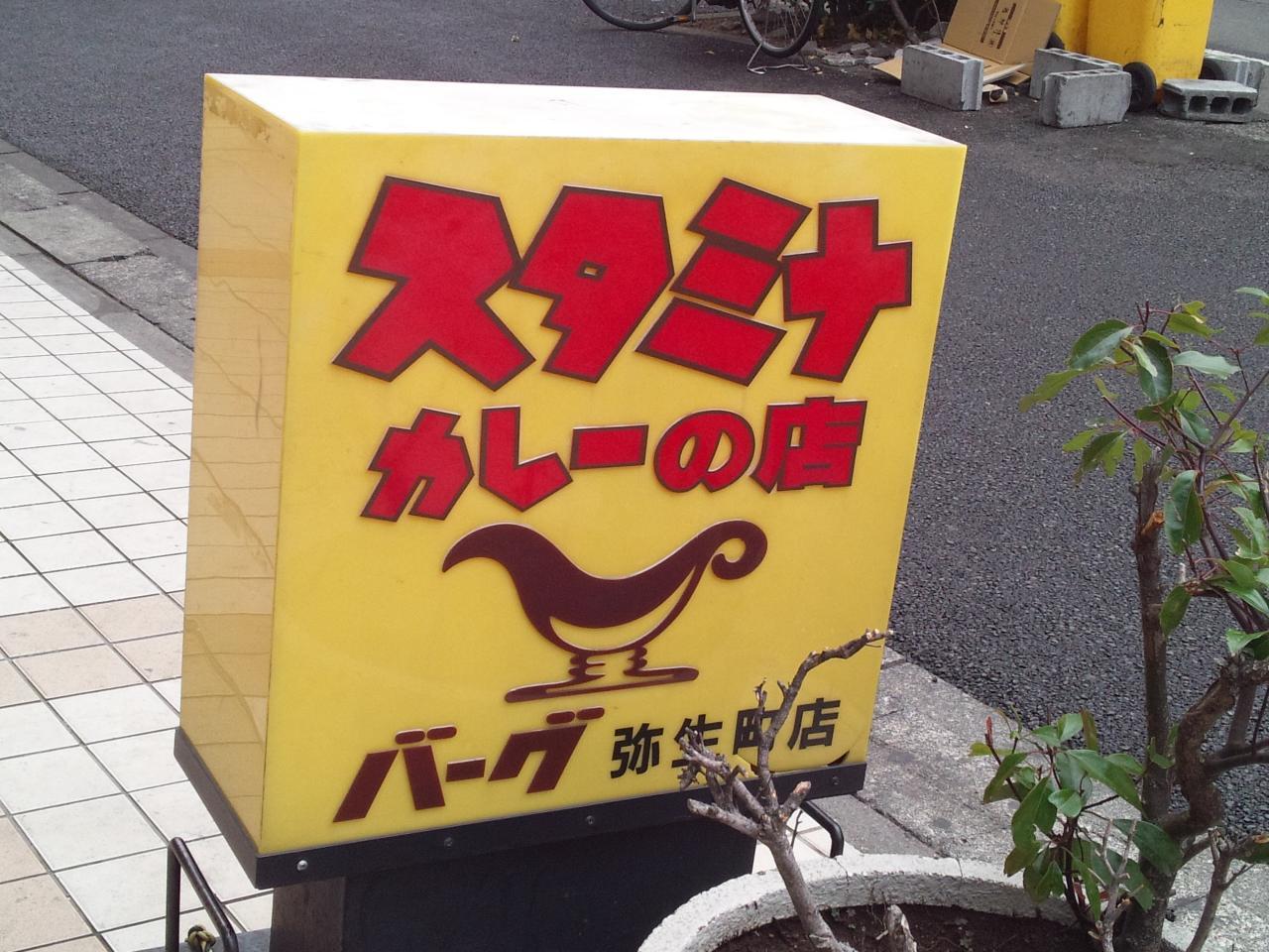 バーグ弥生町店(店舗外観)