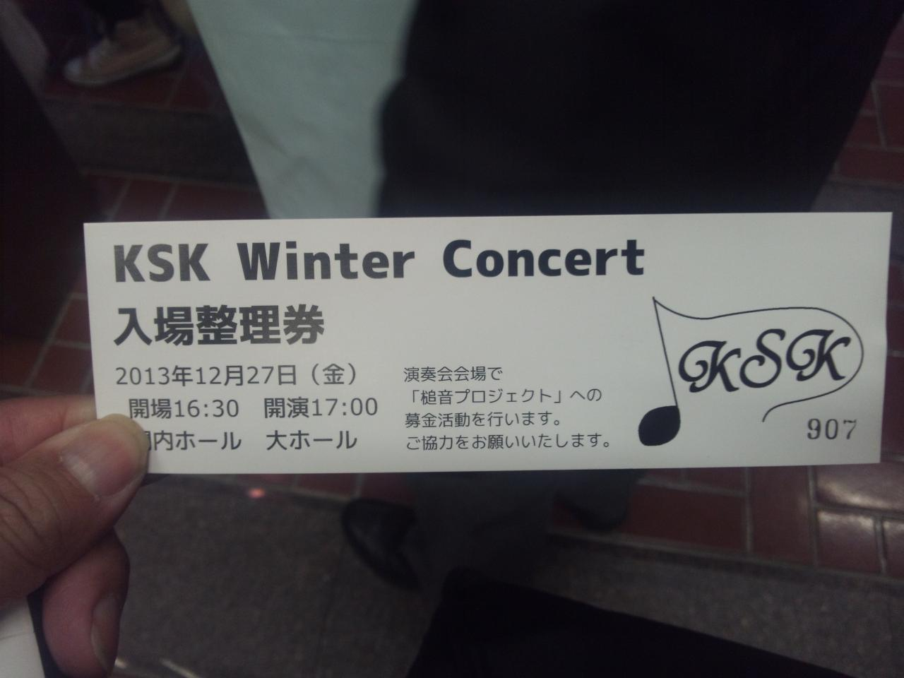 KSK(入場整理券)