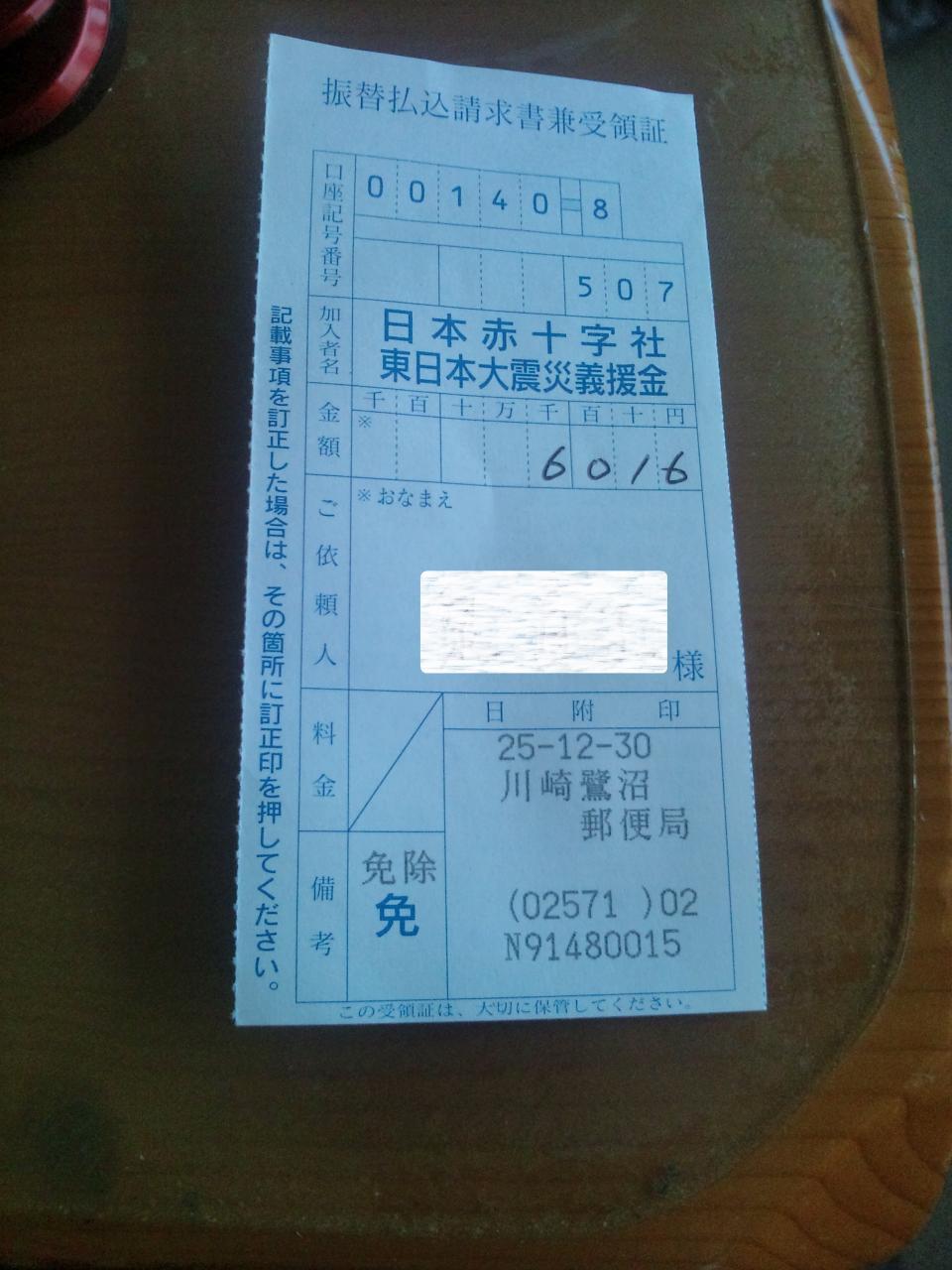 東日本大震災日赤振込