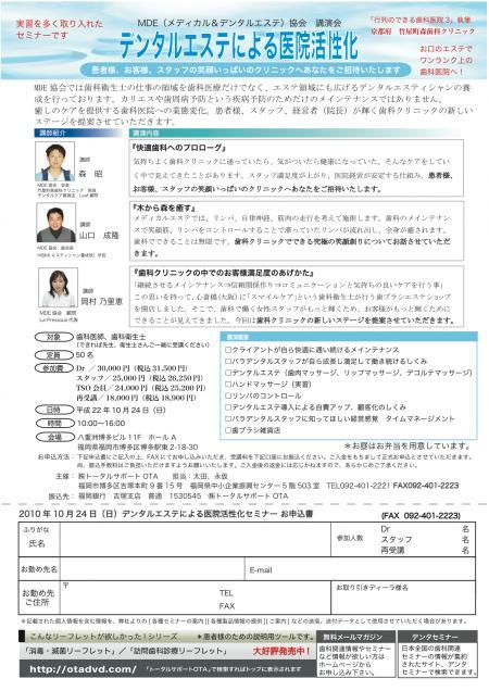 2010,10譽ョ繧サ繝溘リ繝シ_convert_20100820181014