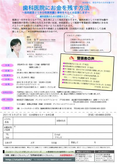 遽�遞弱そ繝溘リ繝シ2011・・縲・7譚ア莠ャ_convert_20101104190319