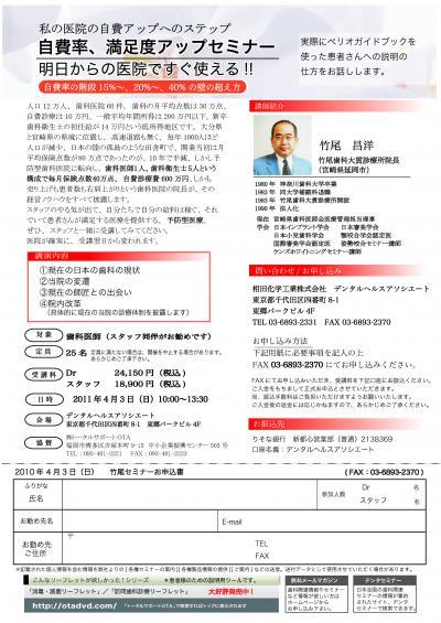 2011,4,3縲�遶ケ蟆セ繧サ繝溘リ繝シ(譚ア莠ャ)_convert_20101104190401