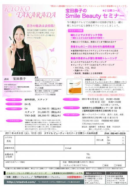 螳晉伐繧サ繝溘リ繝シ・呈律+2011蟷エ4譛・3_convert_20101109122119