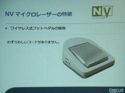 NVマイクロレーザーセミナー2