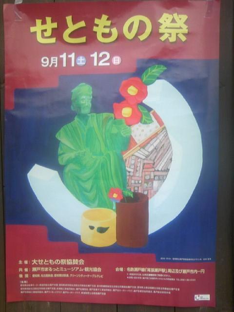 せともの祭ポスター