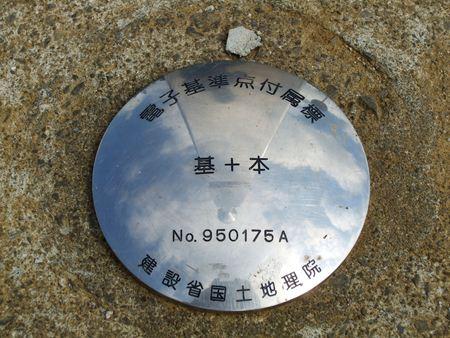志津川(電子基準点) : つかピ...