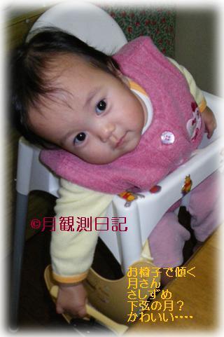 20110131tsuki2.jpg