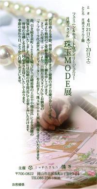 syudama-1_convert_20110408160413.jpg