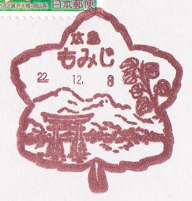 22.12.8広島もみじ