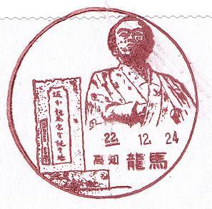22.12.24高知龍馬