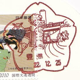 22.12.25豊島