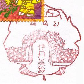 22.12.27伊丹美鈴