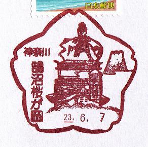 23.6.7鵠沼桜が岡