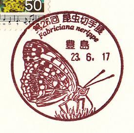 23.6.17豊島昆虫