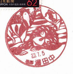 23.7.5湯田中