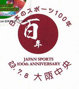 23.7.8大阪中央スポーツ