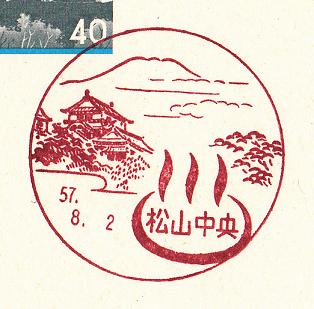 57.8.2松山中央