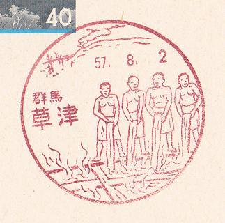 57.8.2草津