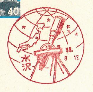 58.8.12水沢
