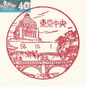 58.10.1東京中央