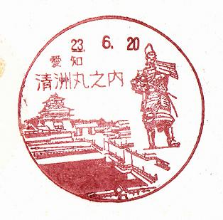 23.6.20愛知清州丸之内