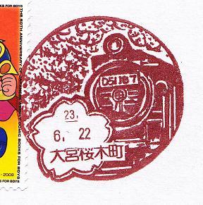 23.6.22大宮桜木町