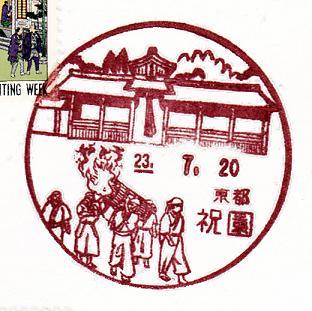 23.7.20京都祝園