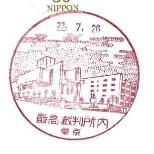 23.7.26最高裁判所内 (2)