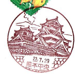23.7.29熊本中央
