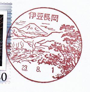 郵便 局 長岡