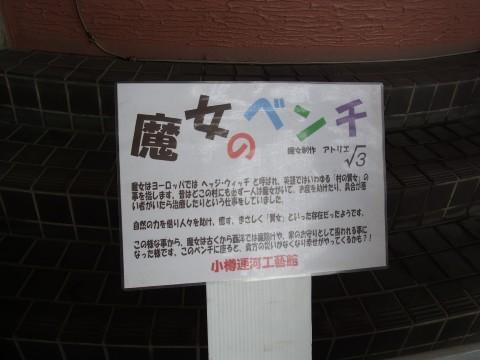 佳澄 小樽02