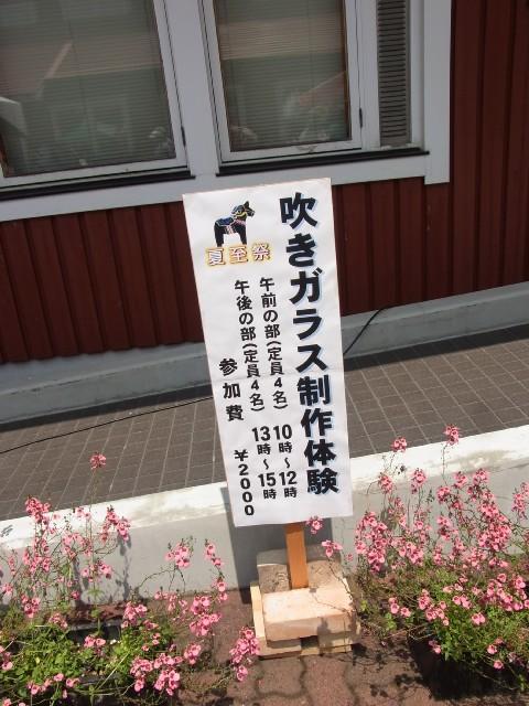 0032当別夏至祭