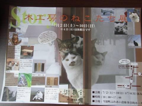 亜麻まつり33