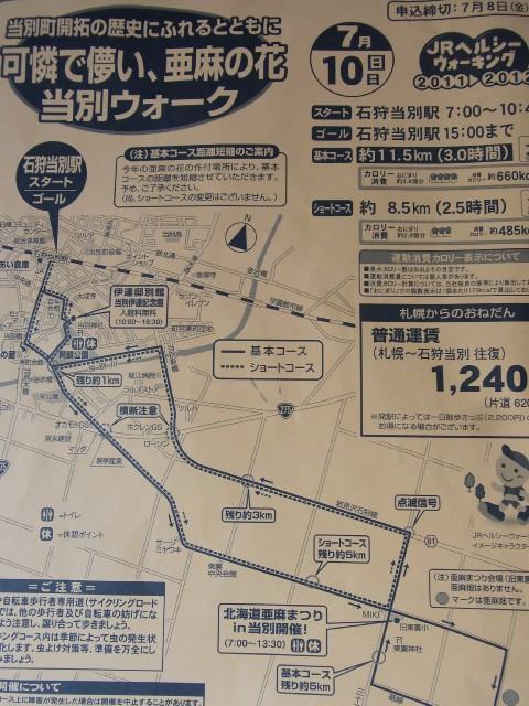 亜麻まつり32